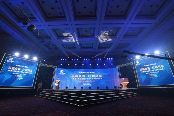 天e港工业品商城上线发布会暨启动仪式